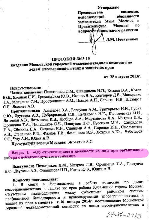 Постановление КДН Москвы 03-13-1