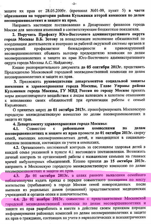 Постановление КДН Москвы 03-13-2