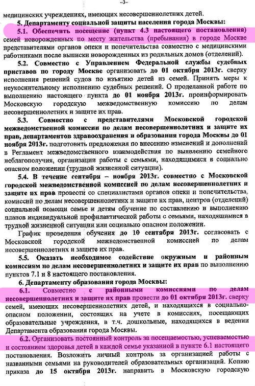 Постановление КДН Москвы 03-13-3