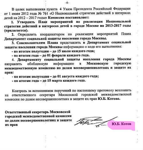 Постановление КДН Москвы 03-13-4
