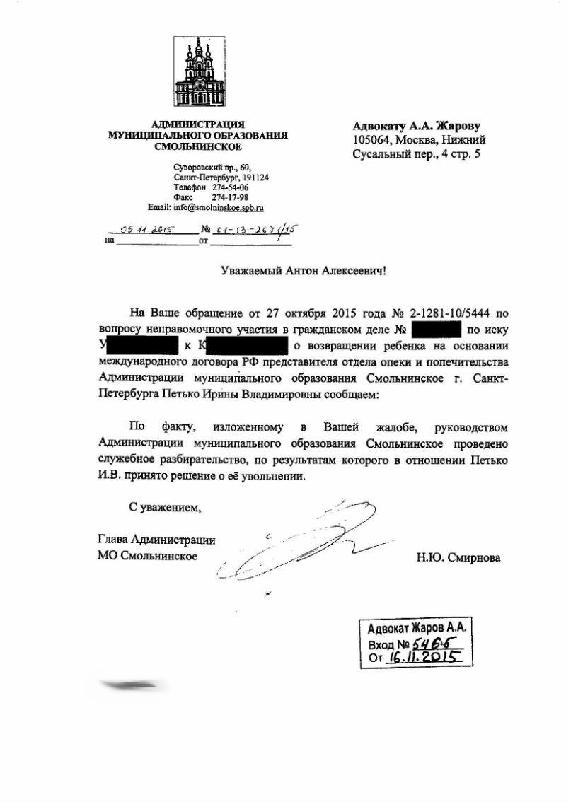 Адвокат Жаров: ответ
