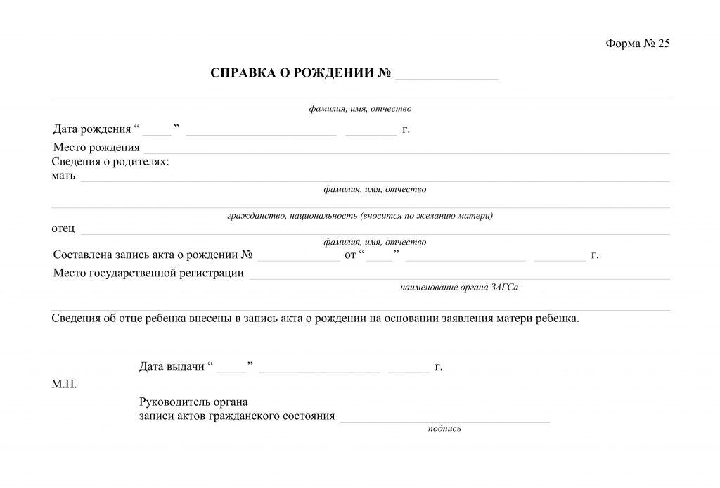Справка ЗАГС форма 25