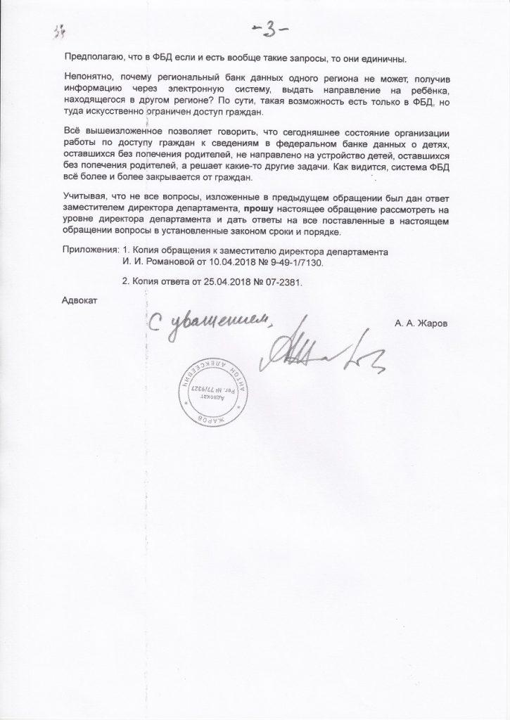 Письмо в Минобрнауки
