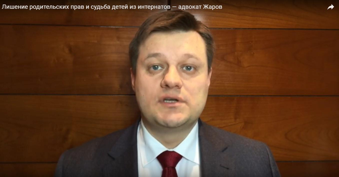 ЛРП Адвокат Жаров