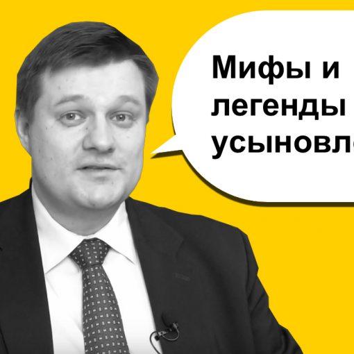 Адвокат Жаров: Мифы и легенды об усыновлении