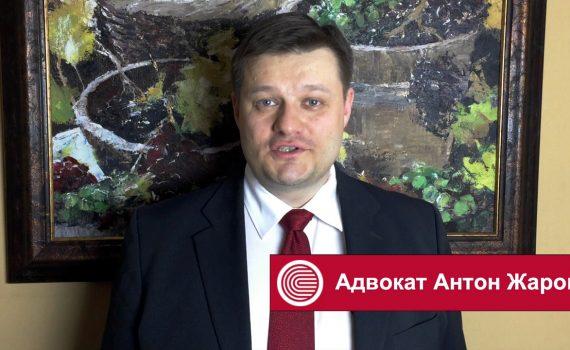 Адвокат Антон Жаров - 7 мифов о суде