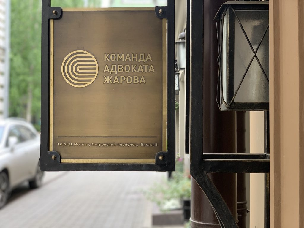 Офис адвоката Жарова
