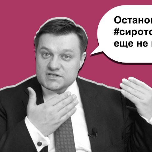 Адвокат Жаров: Остановить сиротский закон еще не поздно!