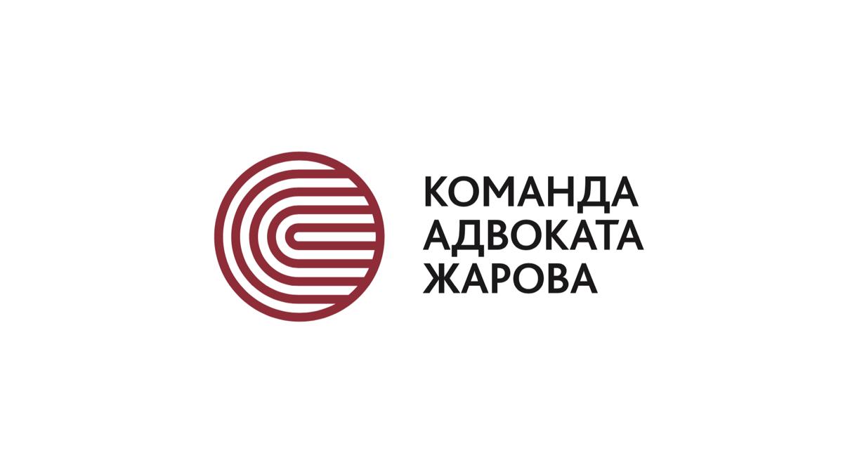 Команда Адвоката Жарова