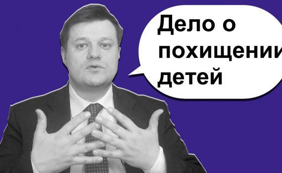 Международное похищение детей: продолжаем возвращать - Адвокат Жаров