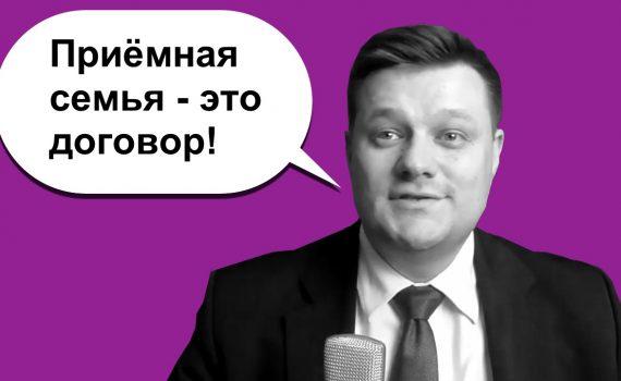 Приемная семья - Прямой эфир адвоката Жарова 30 мая 2019 года