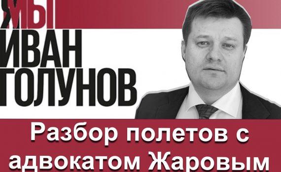 ИВАН ГОЛУНОВ - ПРЯМОЙ ЭФИР