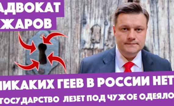 Никаких геев в России нет