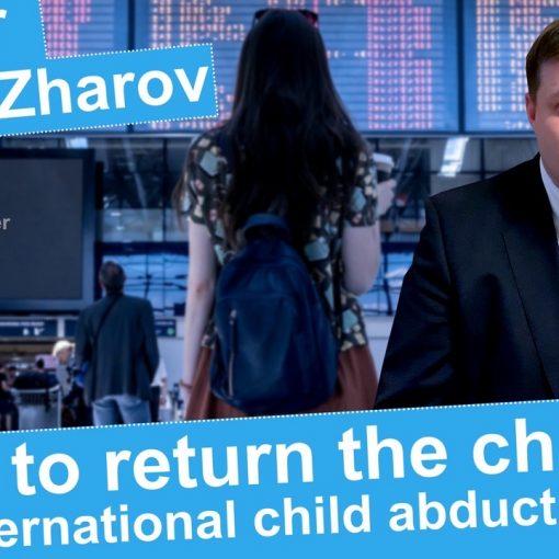 Международное похищение детей. Часть 1.