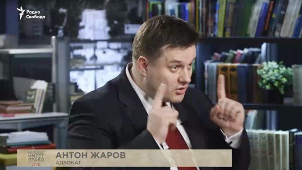 Адвокат Жаров в прямом эфире Радио Свобода