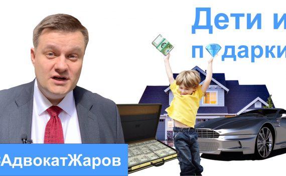 Адвокат Жаров о дорогих подарках несовершеннолетним