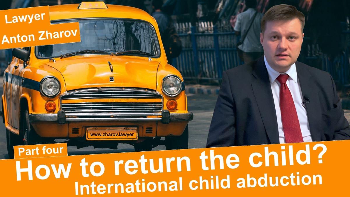 Международное похищение детей. Часть 4. Адвокат Антон Жаров