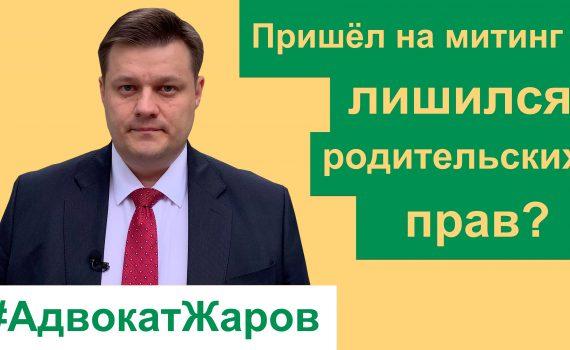Адвокат Жаров: За участие в митинге — лишать родительских прав?