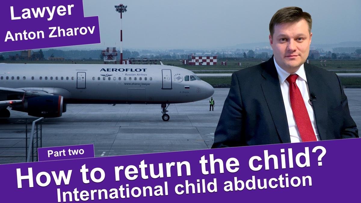 Международное похищение детей. Часть 2.Адвокат Антон Жаров