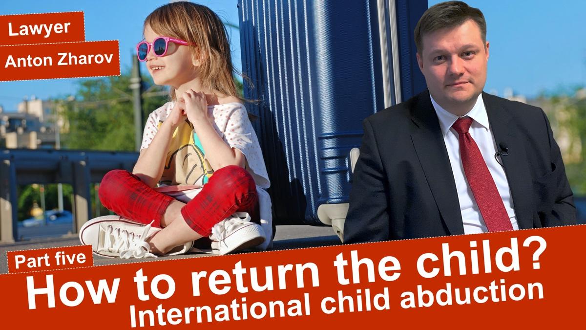 Международное похищение детей. Как исполнить решение суда? Часть 5.