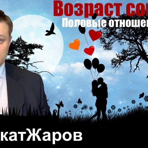 Адвокат Жаров - Возраст согласия - половые отношения и закон