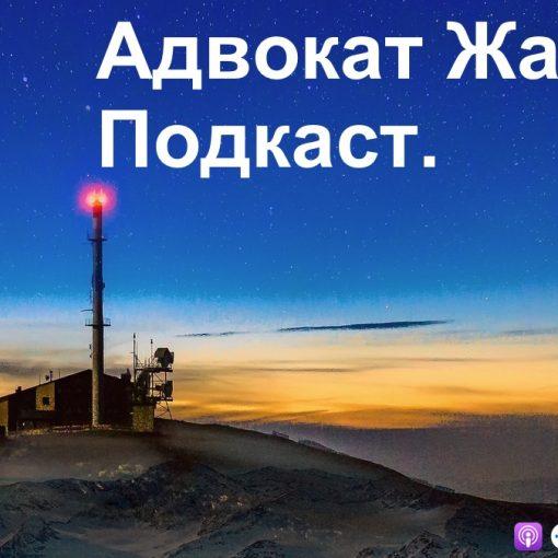 Адвокат Жаров - Подкаст - Сезон 2 - Выпуск 4