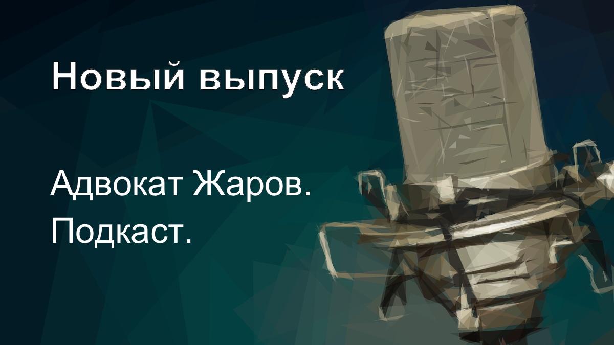 Адвокат Жаров. Подкаст. Новый выпуск