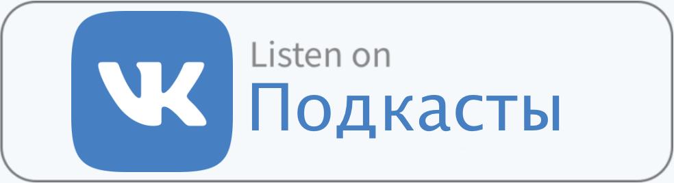 Адвокат Жаров на VK-подкастах