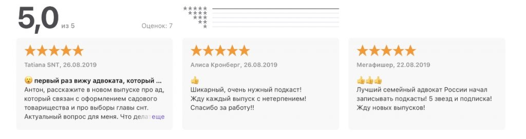 Отзывы на подкаст адвоката Жарова
