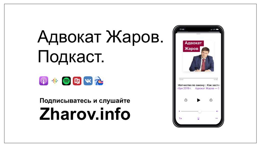 Подписывайтесь и слушайте подкаст Адвоката Жарова