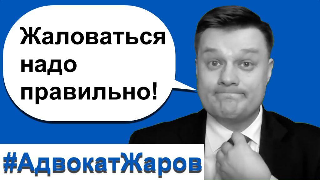 Адвокат Жаров: Жаловаться надо правильно!