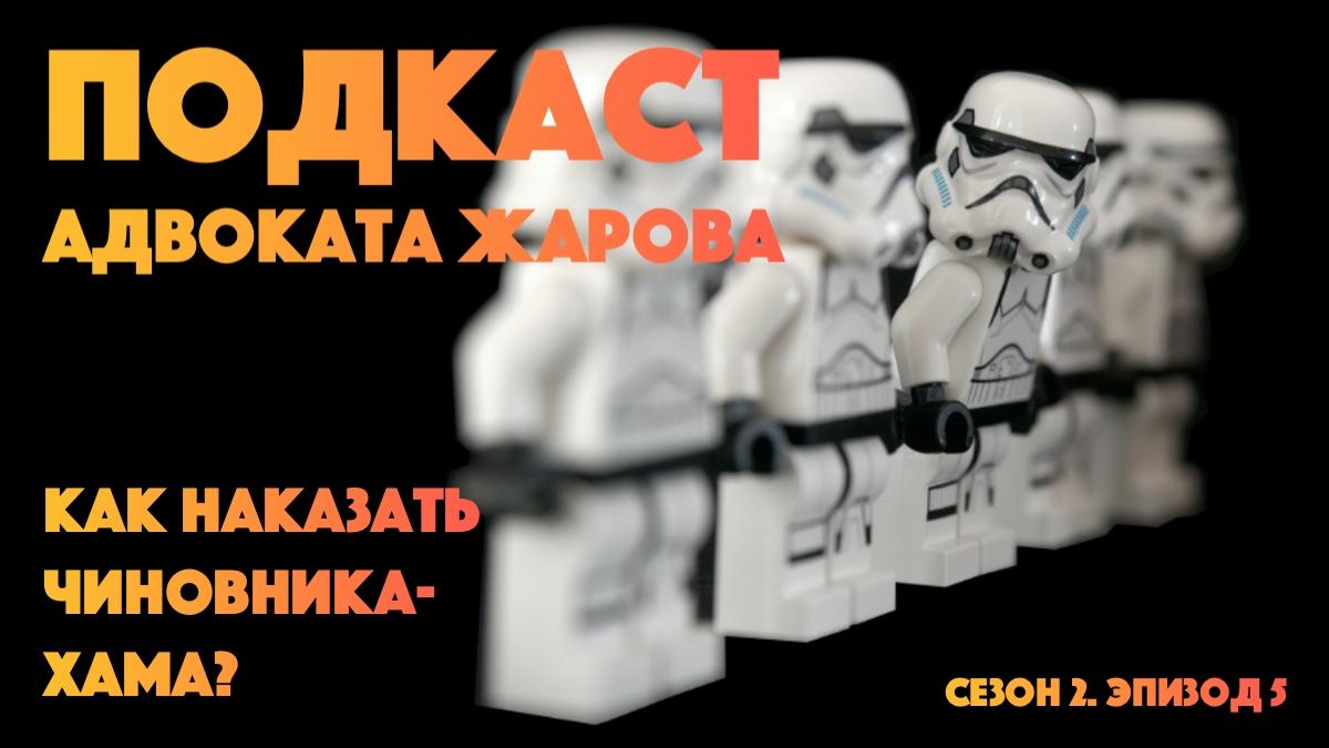 Подкаст адвоката Жарова. Сезон 2. Эпизод 5.