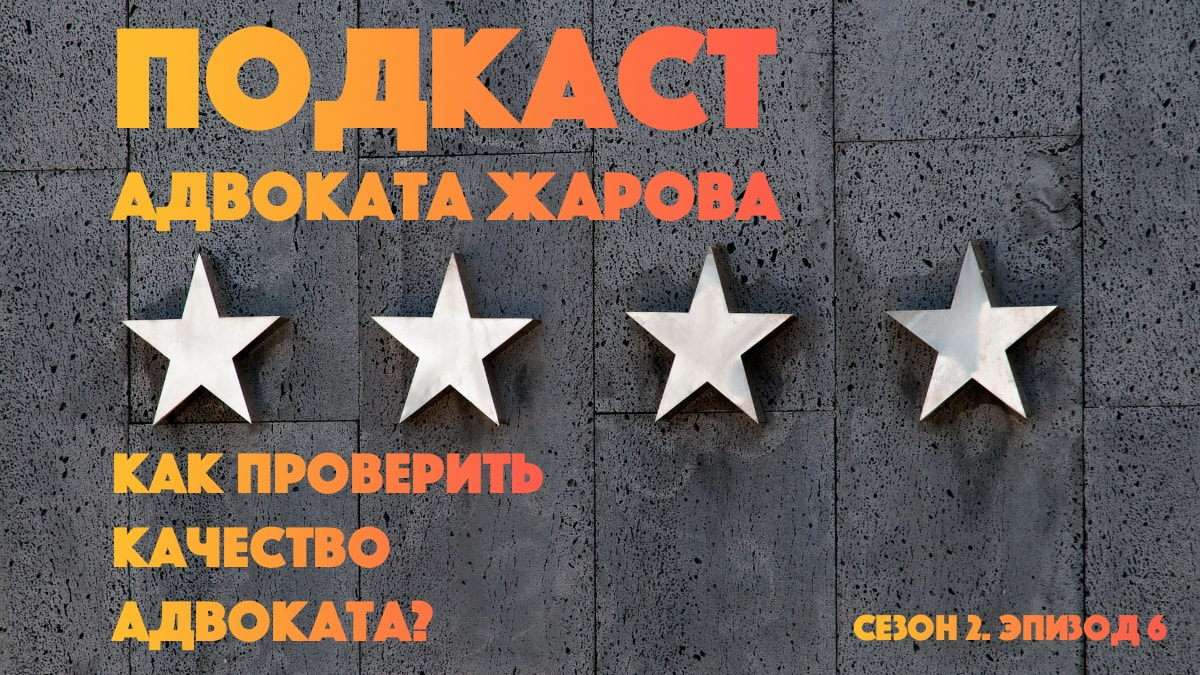 Подкаст адвоката Жарова. Сезон 2. Эпизод 6.