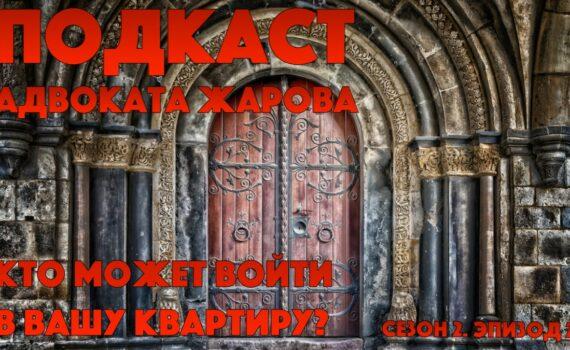 Подкаст адвоката Жарова. Сезон 2. Эпизод 7