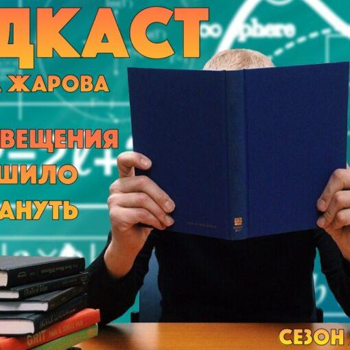 Подкаст адвоката Жарова. Сезон 2. Эпизод 8