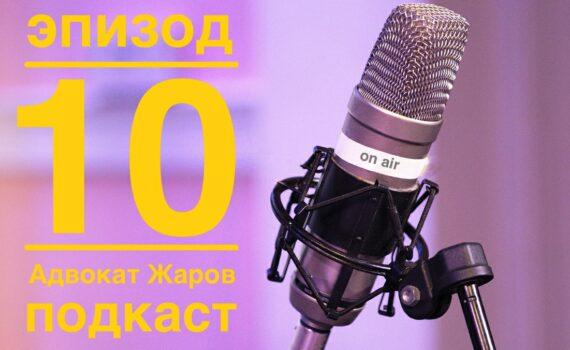 Адвокат Жаров Подкаст №10