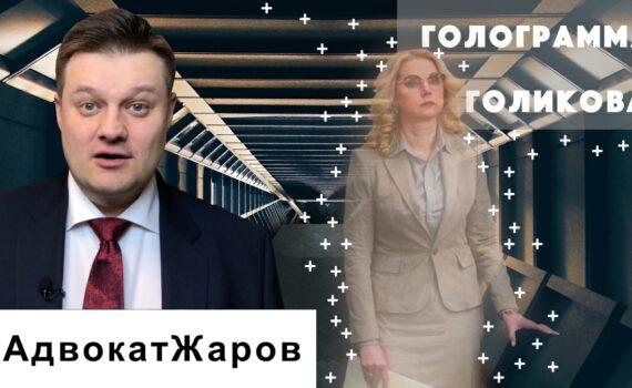 Голограмма Голикова - новости сиротского закона
