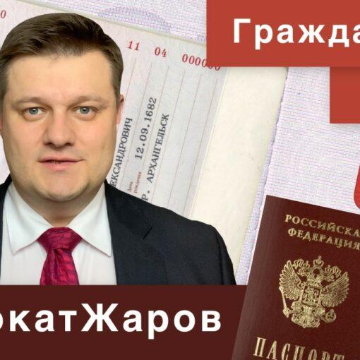 Гражданский брак - зачем нужен штамп в паспорте?