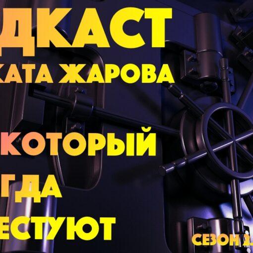 Подкаст адвоката Жарова. Сезон 2. Эпизод 9