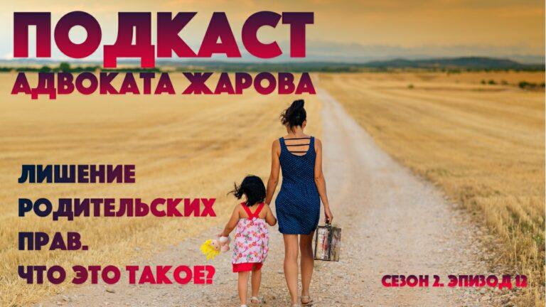 Подкаст адвоката Жарова. Сезон 2. Эпизод 12.
