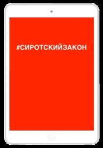 Скачать книгу #Сиротскийзакон