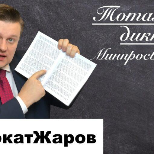 Тотальный диктат Минпросвещения