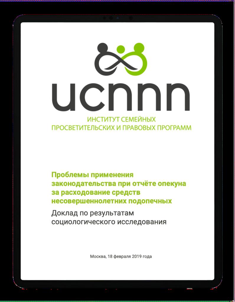 Отчет опекуна - Доклад 2019