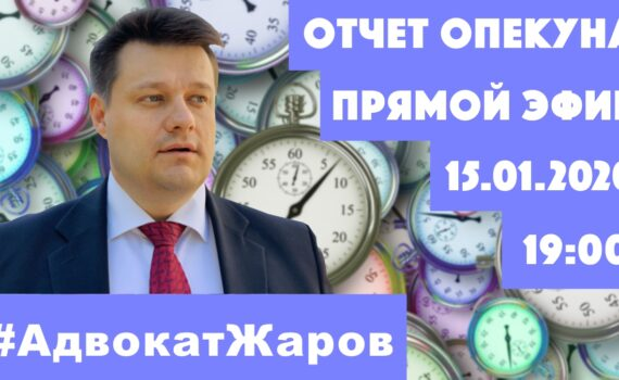 Отчет опекуна - запись прямого эфира адвоката Жарова от 15 января 2020 года