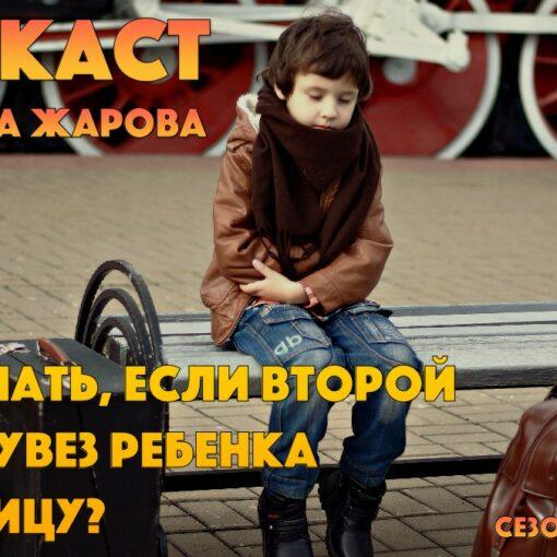 Адвокат Жаров. Подкаст. Сезон 2. Эпизод 15. Что делать, если второй супруг увез ребенка за границу? Международное похищение детей.