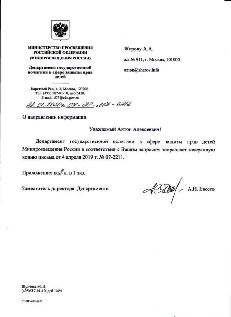 Письмо Минпросвещения в органы опеки