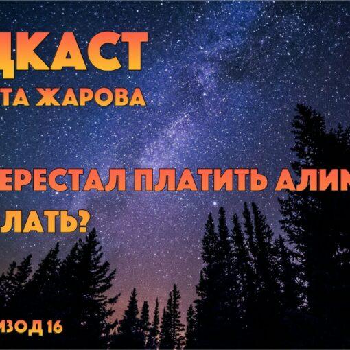 Подкаст Адвоката Жарова - Сезон 2 - Эпизод 16