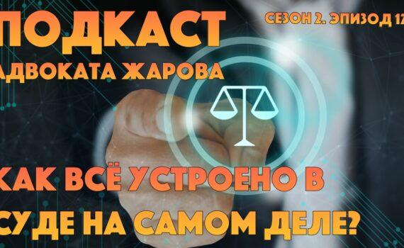 Подкаст Адвоката Жарова №17 - Как всё устроено в суде на самом деле?