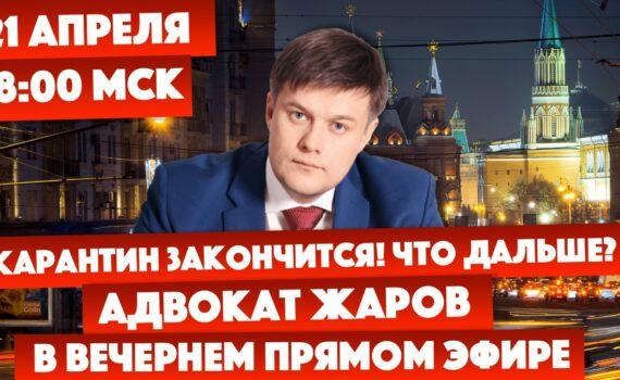 Карантин закончится! Что дальше? Прямой эфир адвоката Жарова (21 апреля 2020)