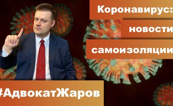 Коронавирус: новости самоизоляции. Команда адвоката Жарова онлайн!